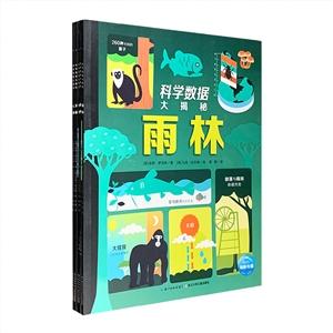 团购:科学数据大揭秘5册