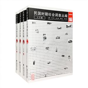 团购:民国时期社会调查丛编:人口卷4册