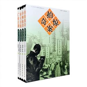 团购:《今古传奇》畅销作品精选丛书4册