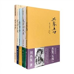团购:刘再复作品5册