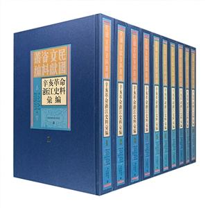 辛亥革命浙江史料汇编(全十册)