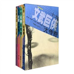 团购:《今古传奇》大传奇系列4册