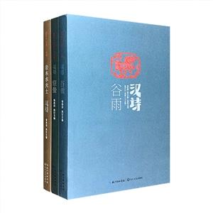 团购:汉诗3册