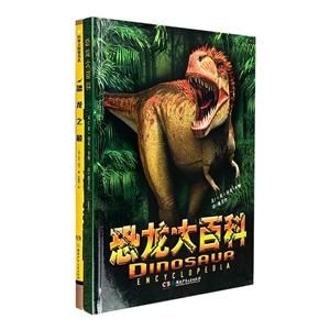 团购:恐龙大百科+恐龙之最