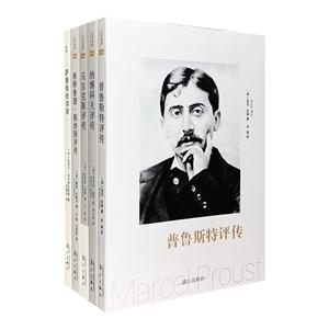 团购:欧美作家评传5种