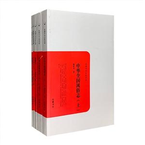 团购:民国学术文化名著:胡朴安著作4种5册