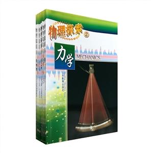 团购:物理探索9册