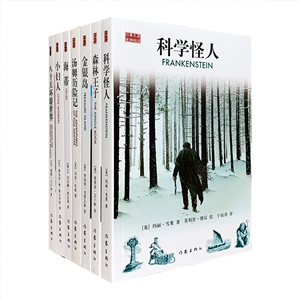 团购:经典名著延伸阅读系列7册
