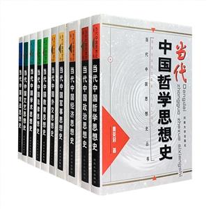 团购:(精)当代中国思想史丛书10册