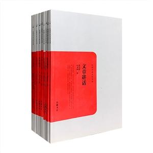 团购:民国学术文化名著8册:刘大白+夏丏尊