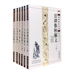 团购:故宫珍本丛刊4种6册:日讲春秋解义等