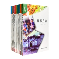 客家文化丛书(全10册)
