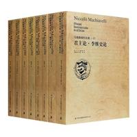 马基雅维利全集(平装全八册)