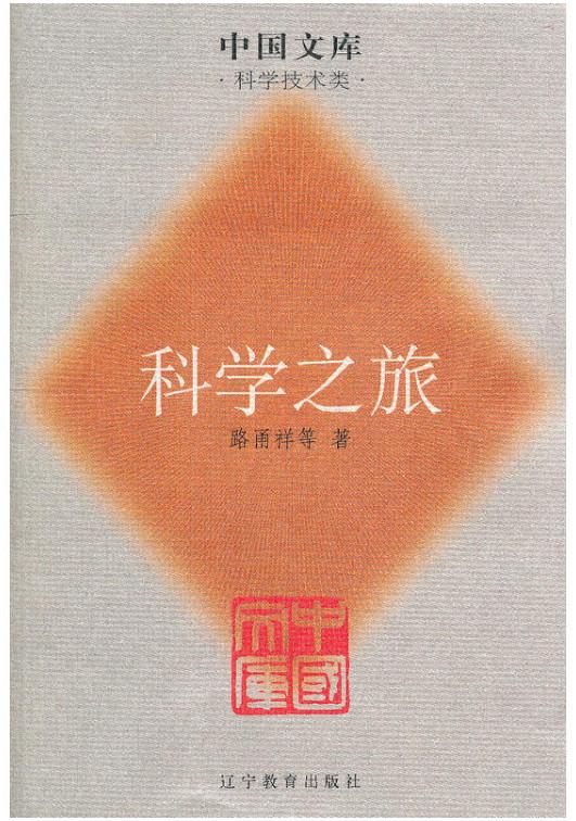 科学之旅--中国文库.科学技术类