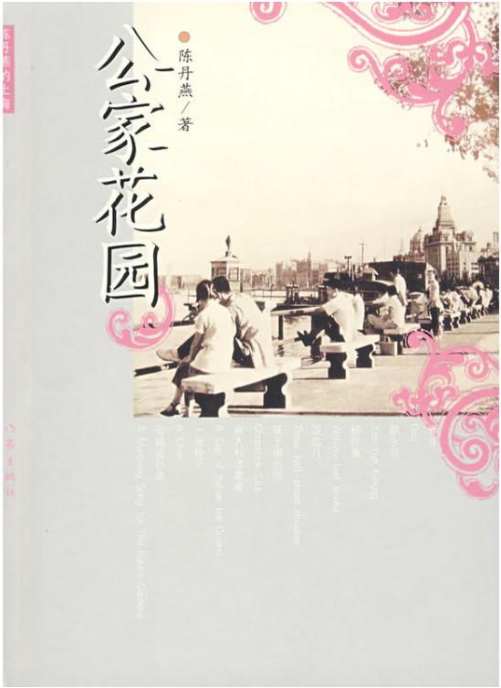 陈丹燕的上海:公家花园