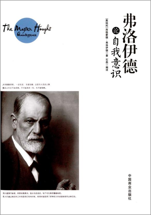 弗洛伊德论自我意识([奥地利]西格蒙德·弗洛伊德 著)-什么书值得看好书推荐
