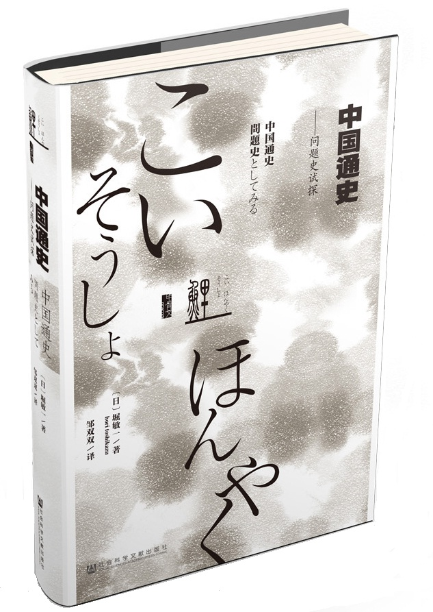 (精)鲤译丛·中国通史:问题史试探