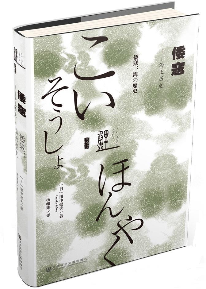 (精)鲤译丛·倭寇:海上历史