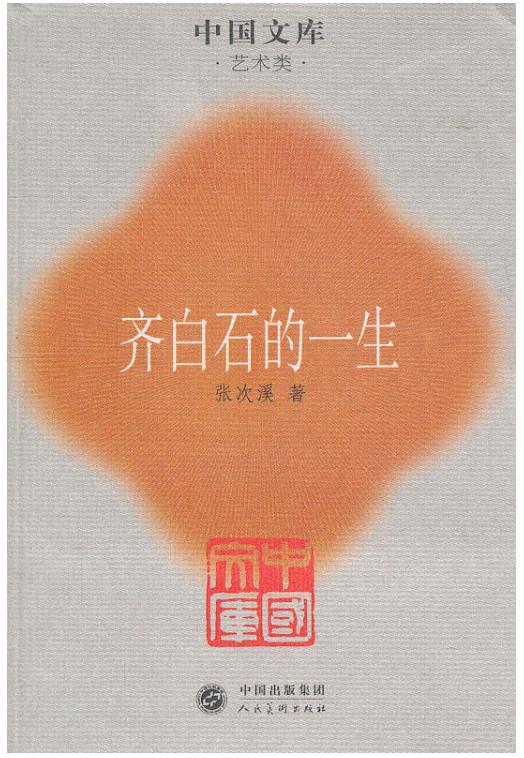 (平)中国文库第二辑·艺术类:齐白石的一生