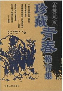 珍藏青春格言集-(古诗词版)