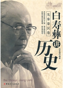 白寿彝讲历史-先秦秦汉卷