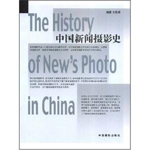 中國新聞攝影史