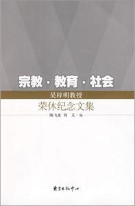 宗教・教育・社会-吴梓明教授荣休纪念文集