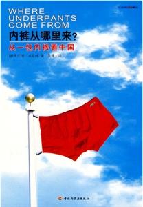 内裤从哪里来?从一包内裤看中国