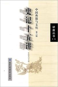 史记十五讲-中国典籍与文化・第六辑