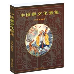 中国寿文化图集