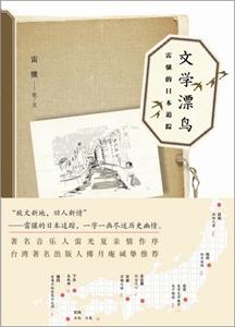 文學漂鳥-雷驤的日本追蹤