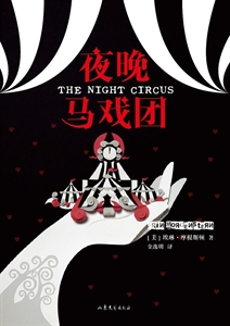夜晚马戏团