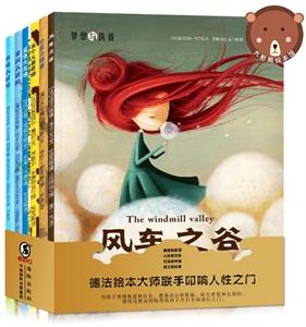 大憨熊绘本馆:梦想与执着(全六册)