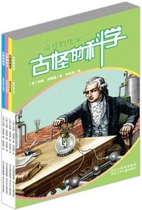 古怪的科学:疯狂的化学 荒唐的物理学 离奇的发明 神奇的生物学(全4册)