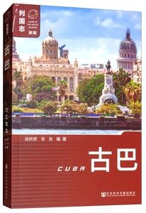 列国志(新版)古巴(第2版)