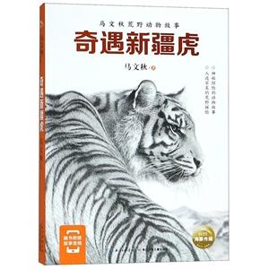 马文秋荒野动物故事:奇遇新疆虎