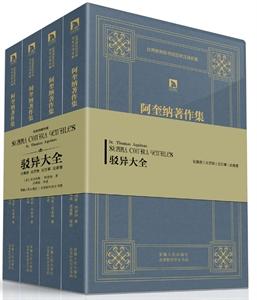 (精)阿奎纳著作集:驳异大全(全四册)