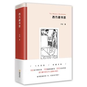 西方藏书票-精装