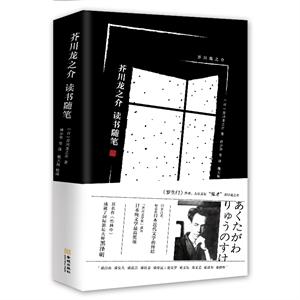芥川龙之介:读书随笔-精装