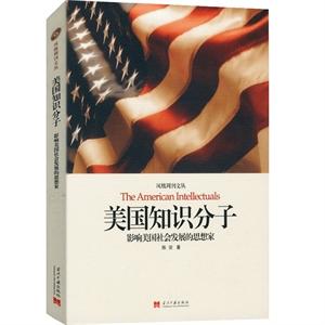 美國知識分子:影響美國社會發展的思想家