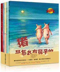 大憨熊绘本馆第七辑:猪是怎么有鼻子的--谁说猫不会跳探戈(共5册)