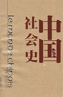 中��社��史/法���h�W巨擘�x和耐名著�倪h古��到文革