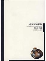 中国原始彩陶