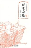 浮世杂绘-小人物系列杂文