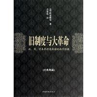 旧制度与大革命-政、商、学各界精英热读的西学经典