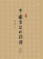 中国古文明探源