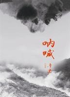 呐喊-鲁迅小说集