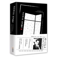 芥川龙之介:读书随笔-精装/林少华等名家倾情翻译