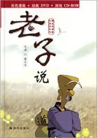 (精)蔡志忠漫画多媒体系:老子说