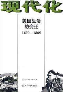 1600-1865-现代化美国生活的变迁